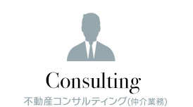 Consulting 不動産コンサルティング(仲介業務)